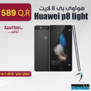 Huawei p8 light