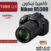 كاميرا نيكون دى 5300