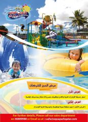 Aqua Park Qatar Offers