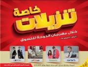 مهرجان الدوحة للتسوق