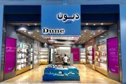 Dune London Qatar Offers