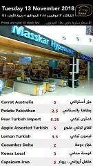 عروض سوبر ماركت  مسكر قطر