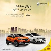 Enjoy Great Rewards on Renault CAPTUR