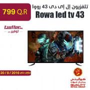 تلفزيون إل إى دى 43 رووا