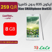 IKon SMARtphone ikw835 8GB