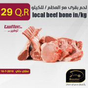 local beef bone in / kg