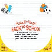 عروض العودة إلى المدرسة -  الركن الرياضى قطر