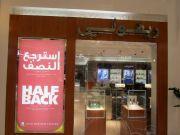 استرد نصف القيمة -  ريفولى  قطر