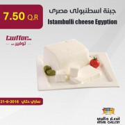 istambulli cheese Egyption