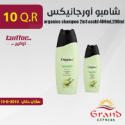 organics shampoo 2in1 asstd 400ml,200ml