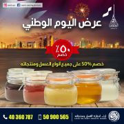 Discounts on all types of honey