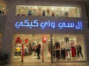 عرض خاص من  إل سى واى كيكى قطر