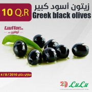 Greek oxidized jumbo black olives 1 kg