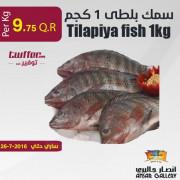 سمك بلطى 1 كجم