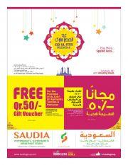 عرض هايبر السعودية جروب ـ قطر