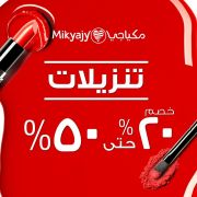Mikyajy Qatar Offers