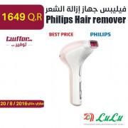 فيليبس جهاز إزالة الشعر
