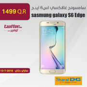 ٍsasmung galaxy S6 Edge