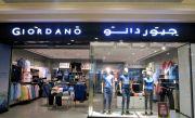 جيوردانو قطر - عرض خاص
