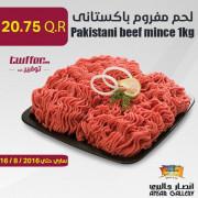 لحم مفروم باكستانى  1 كجم
