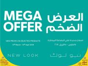 new look Qatar - Special Offer