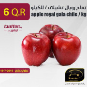 apple royal gala chile / kg