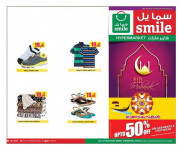 Clothing  offers / Smile HyperMarket
