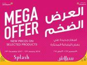 The biggest sale Splash Qatar