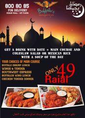 Special Ramadan promo