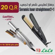 Seramic haur straightener2×1 hair curler Asstd-1pc