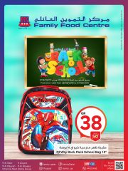 Family Food Centre Qatar Offers 2019