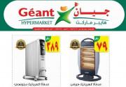 Geant Hyper Weekend Offers
