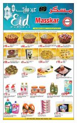 عروض مسكر هايبر ماركت  قطر - عيد مبارك