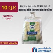 أرز حبة طويلة تلال بنجاب 5 كجم