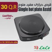 Single hot plate Asstd