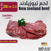 لحم نيوزيلاند 1 كجم