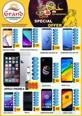 Offers Mobile  -  Grand Hypermarket Qatar