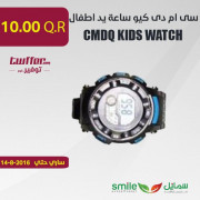 CMDQ KIDS WATCH