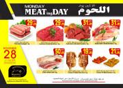 الأثنيين يوم اللحوم في مسكر