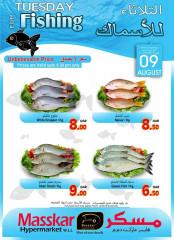 الثلاثاء للأسماك - مسكر هايبر ماركت