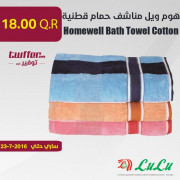 Homewell Bath Towel Cotton