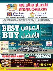 عروض انصار جاليرى قطر