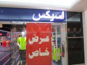 عرض خاص من اسيكس الرياضية  قطر