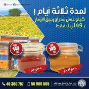 Honey Offer