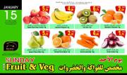 عروض الاحد للفواكه والخضراوات
