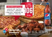Only For 106 QR - Domino's Pizza
