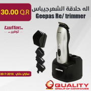 Geepas Re/ trimmer