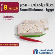 جبنة براميلى - مصر