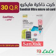 Sandisk Ultra micro sd card SDSOUNB 32GB