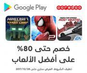 وفّر لغاية 80% على الألعاب -  أوريدو  قطر